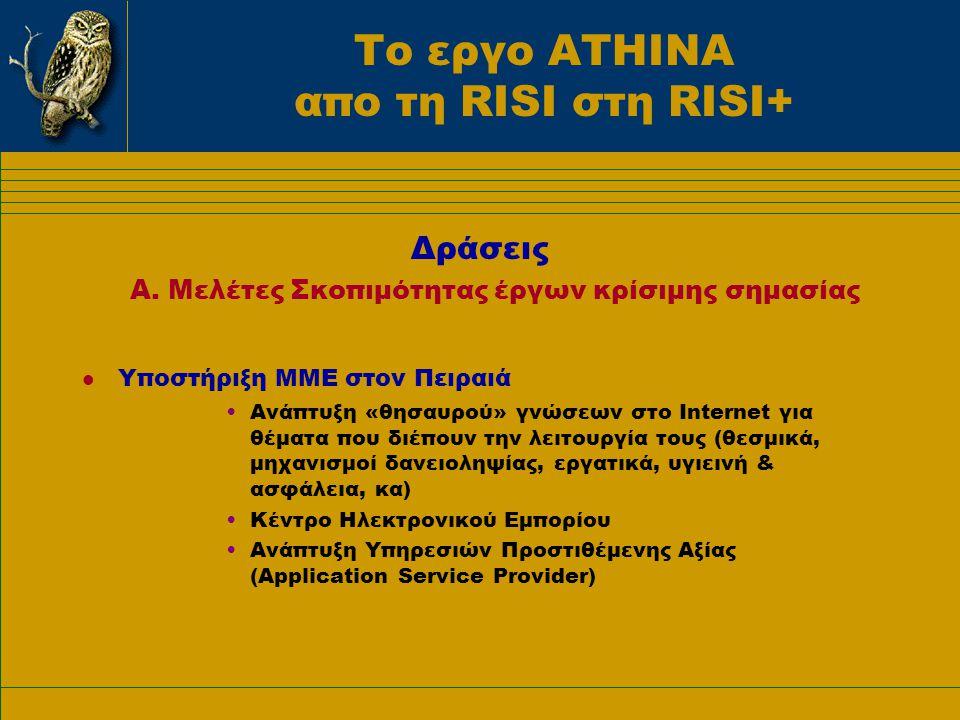 Το εργο ΑΤΗΙΝΑ απο τη RISI στη RISI+ l 2η φάση : Νοέμβριος 1999 - Απρίλιος 2001 Προυπολογισμός : 500.000 Euro l Κύρια Κατεύθυνση •Σύνδεση με τα Επιχειρησιακά Προγράμματα του Γ' ΚΠΣ l Στόχος •Συμβολή στον σχεδιασμό μέτρων και δράσεων για την αναβάθμιση του ρόλου της ΚτΠ στην περιφερειακή ανάπτυξη