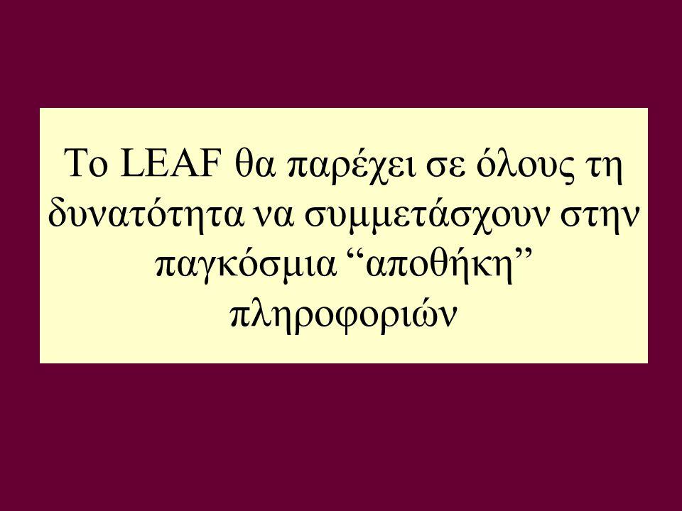 Το LEAF θα παρέχει σε όλους τη δυνατότητα να συμμετάσχουν στην παγκόσμια αποθήκη πληροφοριών