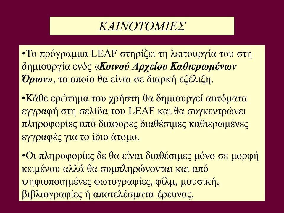 •Το πρόγραμμα LEAF στηρίζει τη λειτουργία του στη δημιουργία ενός «Κοινού Αρχείου Καθιερωμένων Όρων», το οποίο θα είναι σε διαρκή εξέλιξη.