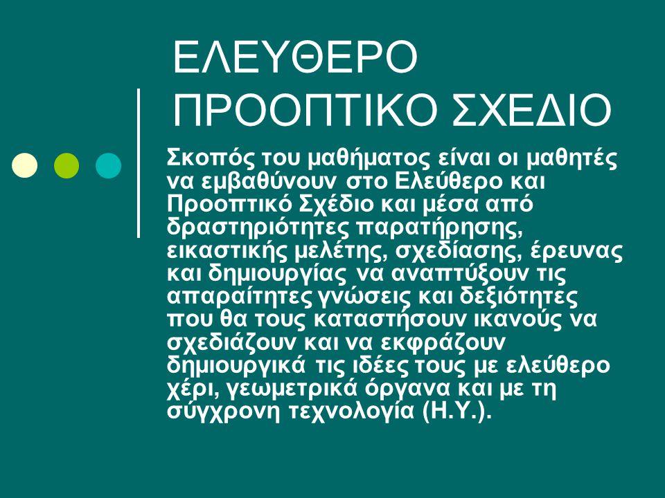 ΠΡΟΟΠΤΙΚΗ 2 ΣΗΜΕΙΩΝ ΦΥΓΗΣ