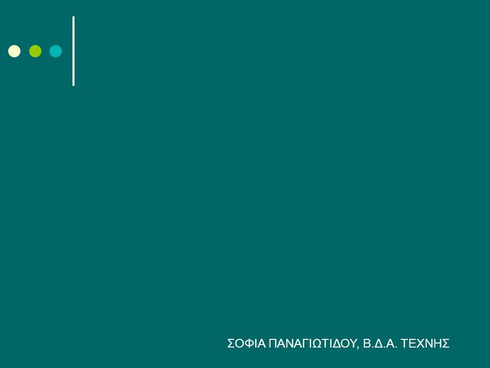 ΣΟΦΙΑ ΠΑΝΑΓΙΩΤΙΔΟΥ, Β.Δ.Α. ΤΕΧΝΗΣ