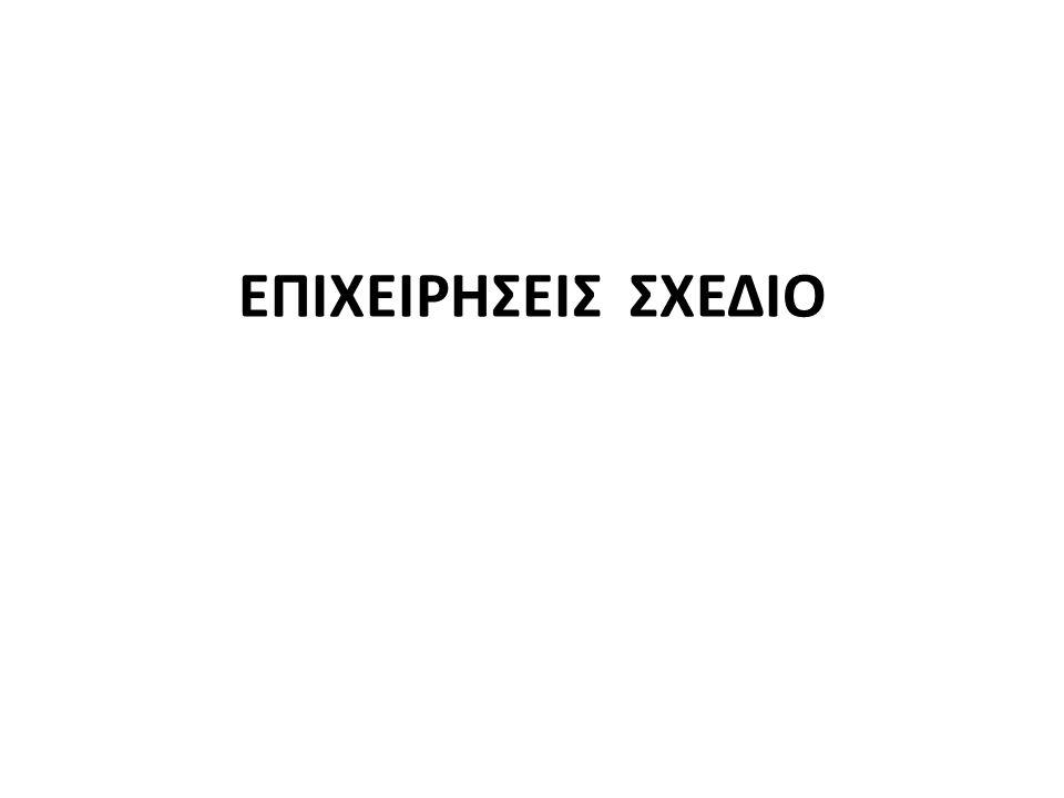 ΕΠΙΧΕΙΡΗΣΕΙΣ ΣΧΕΔΙΟ