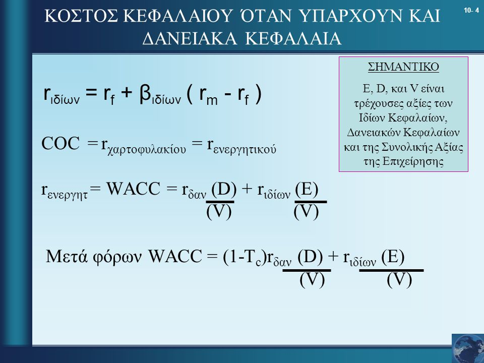 10- 15 Risk, DCF and CEQ Συνέχεια Τις ταμειακές ροές του σχεδίου Β τις ονομάζουμε βέβαια ισοδύναμες των ταμειακών ροών του σχεδίου Α.
