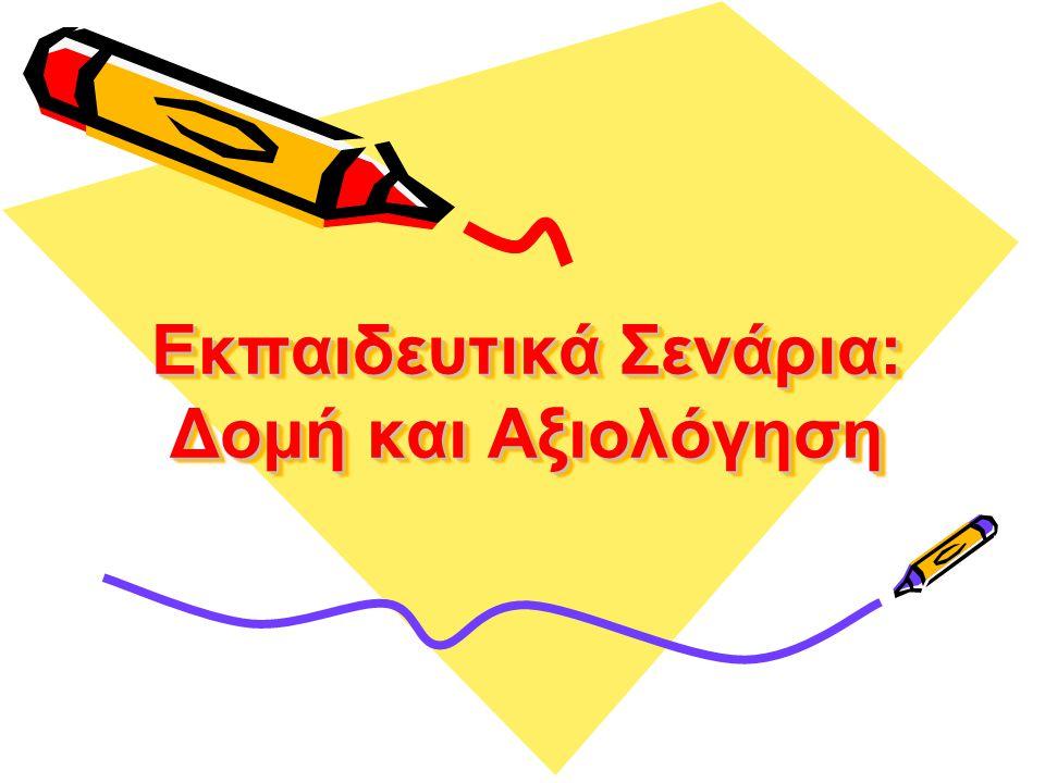 Εκπαιδευτικά Σενάρια: Δομή και Αξιολόγηση