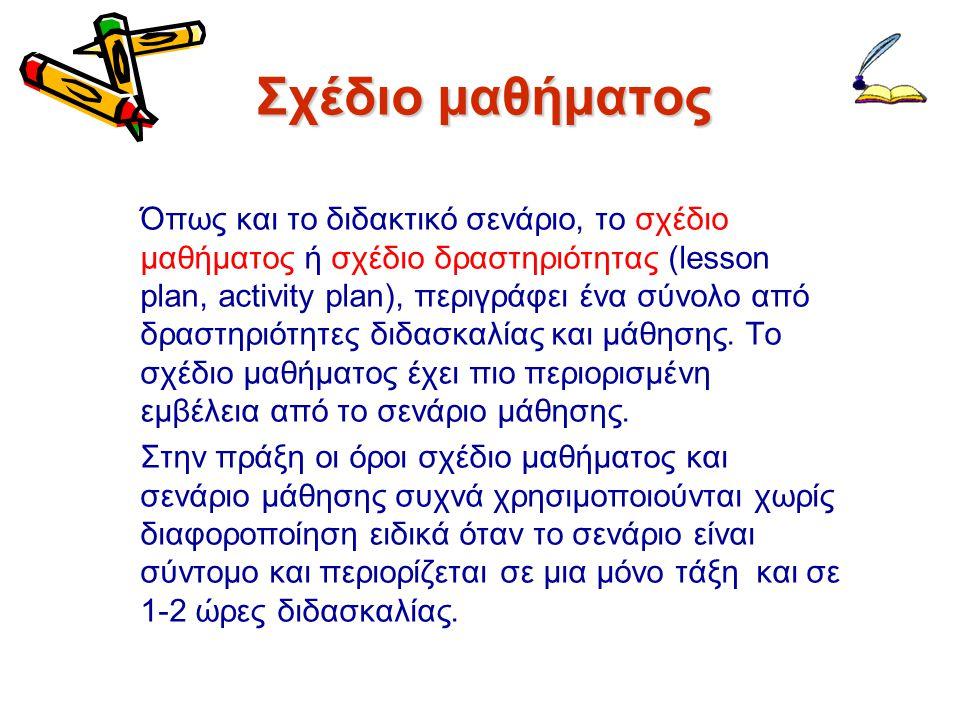 Σχέδιο μαθήματος Όπως και το διδακτικό σενάριο, το σχέδιο μαθήματος ή σχέδιο δραστηριότητας (lesson plan, activity plan), περιγράφει ένα σύνολο από δρ