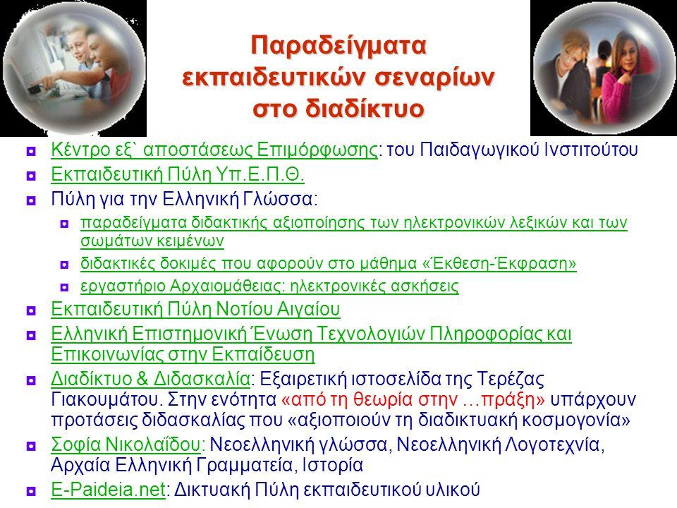 Παραδείγματα εκπαιδευτικών σεναρίων στο διαδίκτυο ◘Κέντρο εξ` αποστάσεως Επιμόρφωσης: του Παιδαγωγικού ΙνστιτούτουΚέντρο εξ` αποστάσεως Επιμόρφωσης ◘Ε
