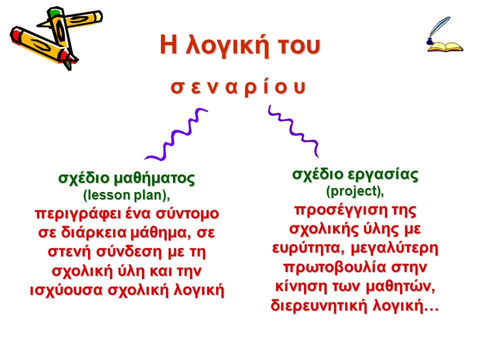 Η λογική του σ ε ν α ρ ί ο υ σχέδιο μαθήματος (lesson plan), περιγράφει ένα σύντομο σε διάρκεια μάθημα, σε στενή σύνδεση με τη σχολική ύλη και την ισχ