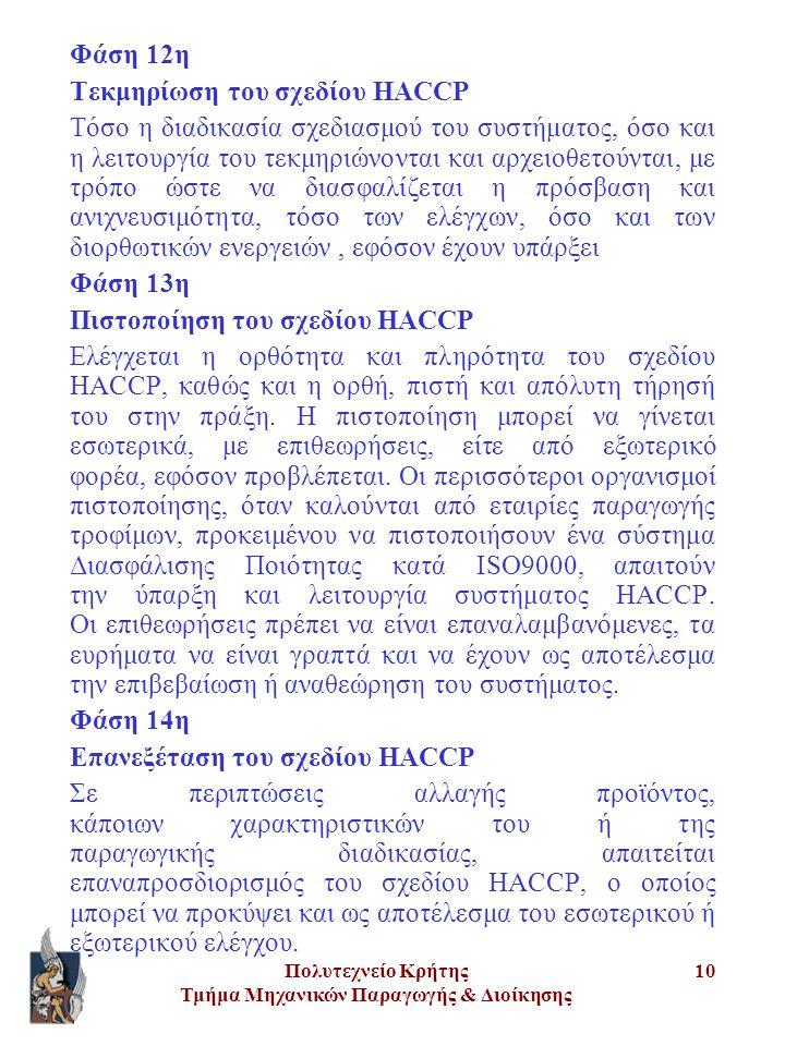 Πολυτεχνείο Κρήτης Τμήμα Μηχανικών Παραγωγής & Διοίκησης 10 Φάση 12η Τεκμηρίωση του σχεδίου HACCP Τόσο η διαδικασία σχεδιασμού του συστήματος, όσο και