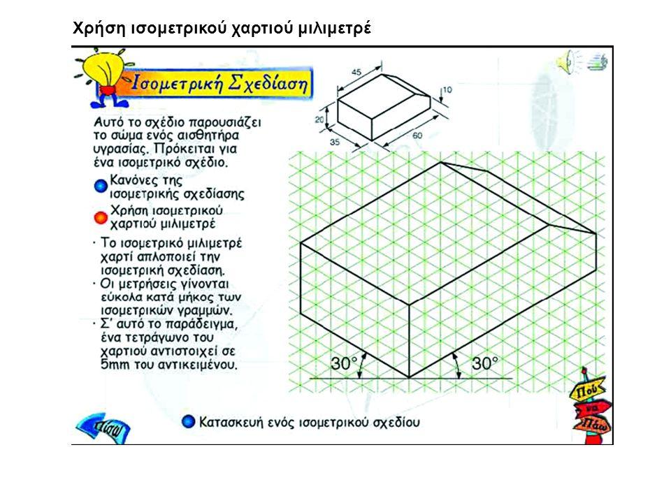 Χρήση ισομετρικού χαρτιού μιλιμετρέ