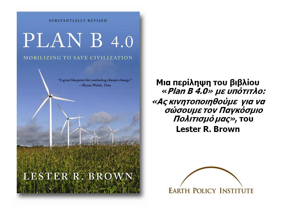 Μια περίληψη του βιβλίου «Plan B 4.0» με υπότιτλο: «Ας κινητοποιηθούμε για να σώσουμε τον Παγκόσμιο Πολιτισμό μας», του Lester R. Brown