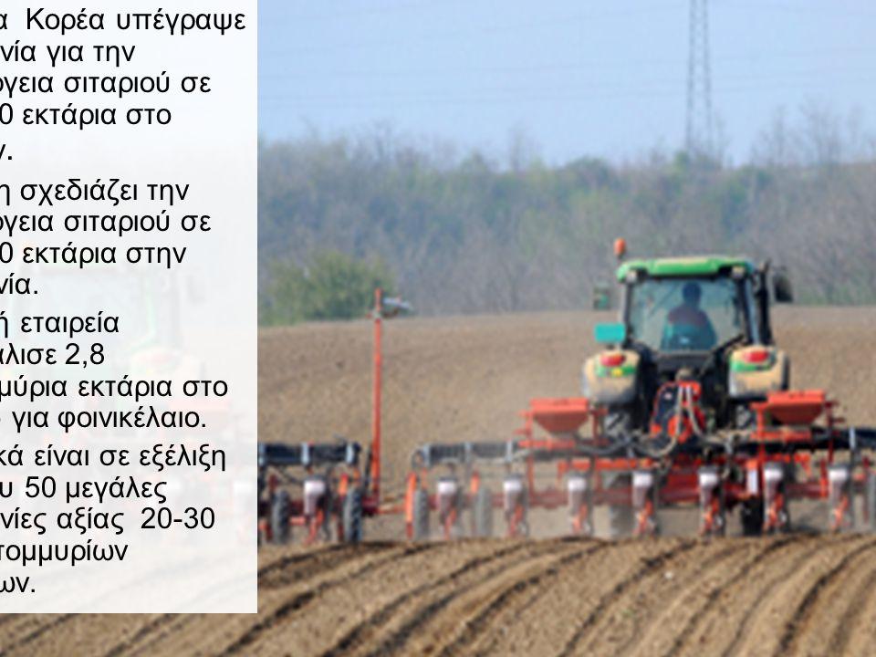 Μια νέα επινόηση: Καλλιέργειες στο εξωτερικό •Η Νότια Κορέα υπέγραψε συμφωνία για την καλλιέργεια σιταριού σε 690.000 εκτάρια στο Σουδάν. •Η Λιβύη σχε