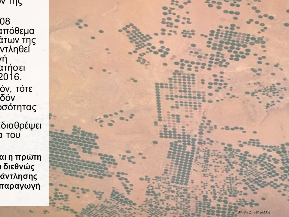 Ένα δραματικό παράδειγμα: η Σαουδική Αραβία •Η Σαουδική Αραβία είχε δώσει μεγάλη έμφαση στην παραγωγή σιταριού και ήταν αυτάρκης για περισσότερα από 2