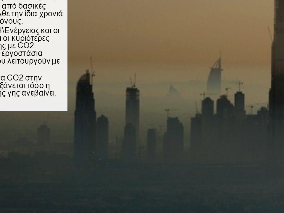 Κλιματική αλλαγή •Από την έναρξη της βιομηχανικής επανάστασης το διοξείδιο του άνθρακα, CO2, στην ατμόσφαιρα έχει αυξηθεί από 277 σε 387 μέρη ανά εκατ