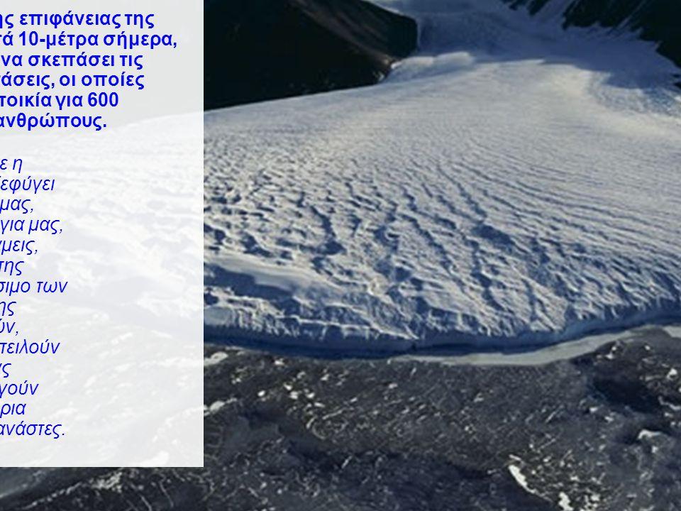 Λιώσιμο των πάγων •Η Άνοδος της στάθμης των θαλασσών… –Τα συμπαγή παγοσινδόνια της Γροιλανδίας και της Δυτικής Ανταρκτικής σήμερα λιώνουν με επιταχυνό