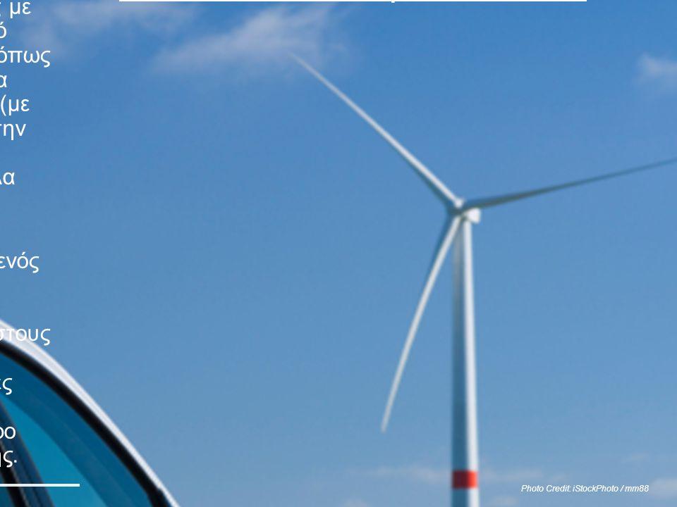 Μια Νέα Οικονομία για το Αυτοκίνητο •Τα ηλεκτρικά αυτοκίνητα (PHEVs), τα οποία θα κινούνται κυρίως με ρεύμα που θα παράγεται από καθαρές ενεργειακές π