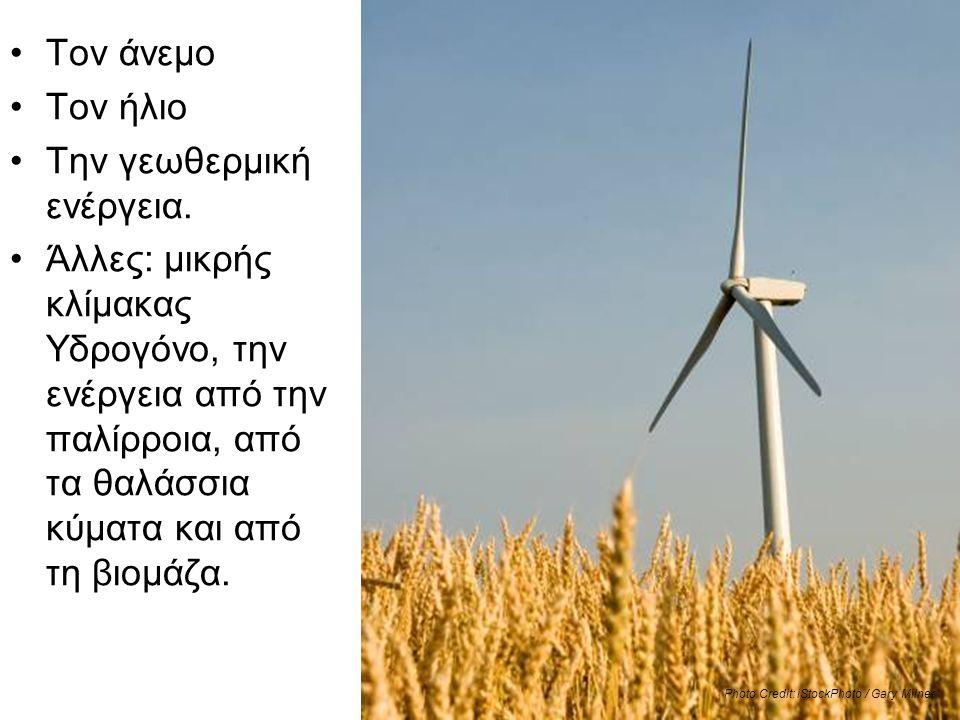 Να αντικαταστήσουμε τα ορυκτά καύσιμα με τις ανανεώσιμες πηγές ενέργειας •Τον άνεμο •Τον ήλιο •Την γεωθερμική ενέργεια. •Άλλες: μικρής κλίμακας Υδρογό