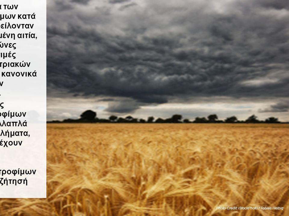 Παράγοντες που περιορίζουν τα αποθέματα (των τροφίμων) •Είναι λίγα πλέον τα καλλιεργήσιμα εδάφη, τα οποία μέχρι τώρα έχουν παραμείνει αχρησιμοποίητα.