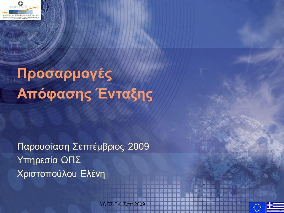 ΥΟΠΣ/ΕΚ, Σεπτ.20091 Προσαρμογές Απόφασης Ένταξης Παρουσίαση Σεπτέμβριος 2009 Υπηρεσία ΟΠΣ Χριστοπούλου Ελένη