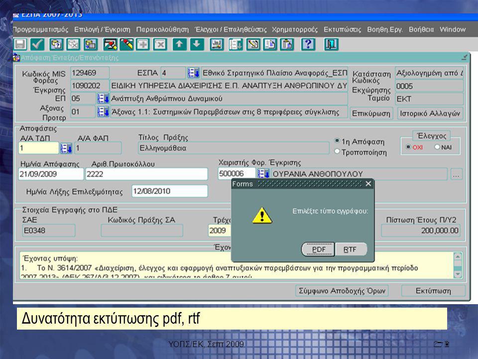 ΥΟΠΣ/ΕΚ, Σεπτ.200912 Δυνατότητα εκτύπωσης pdf, rtf