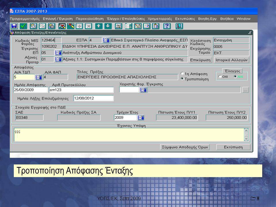 ΥΟΠΣ/ΕΚ, Σεπτ.200913 Τροποποίηση Απόφασης Ένταξης
