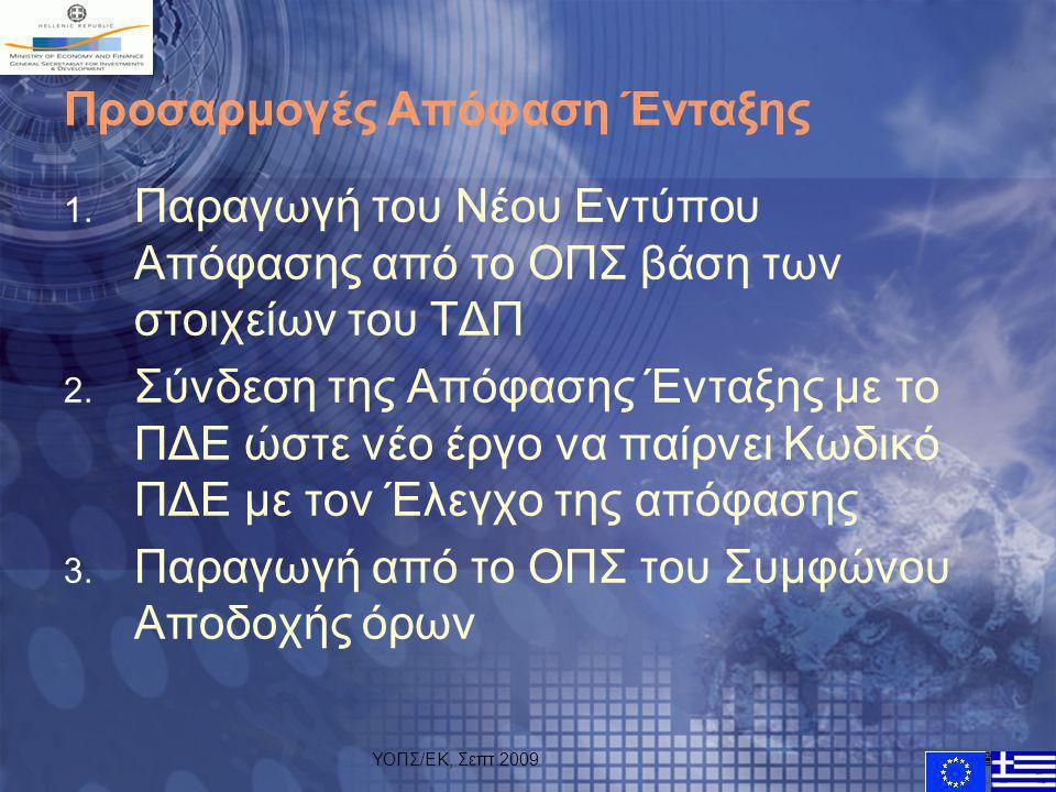 ΥΟΠΣ/ΕΚ, Σεπτ.20093 Προσαρμογές Απόφασης Ένταξης 4.