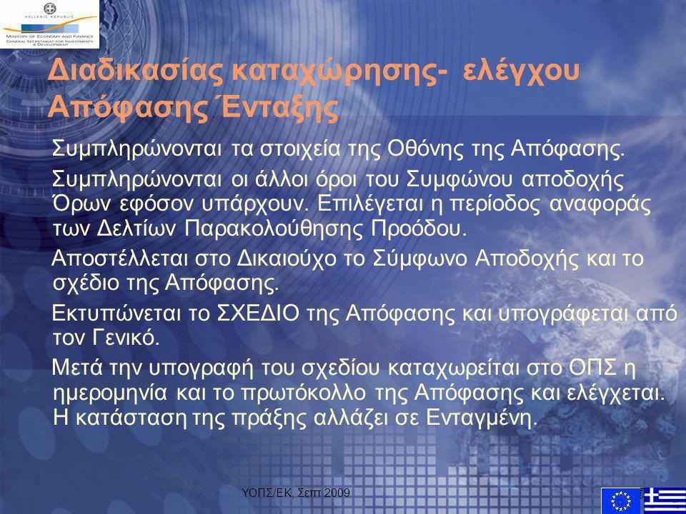 ΥΟΠΣ/ΕΚ, Σεπτ.20095 Βελτιώσεις της Απόφασης i.Η οθόνη ανοίγει σε κατάσταση αναζήτησης.