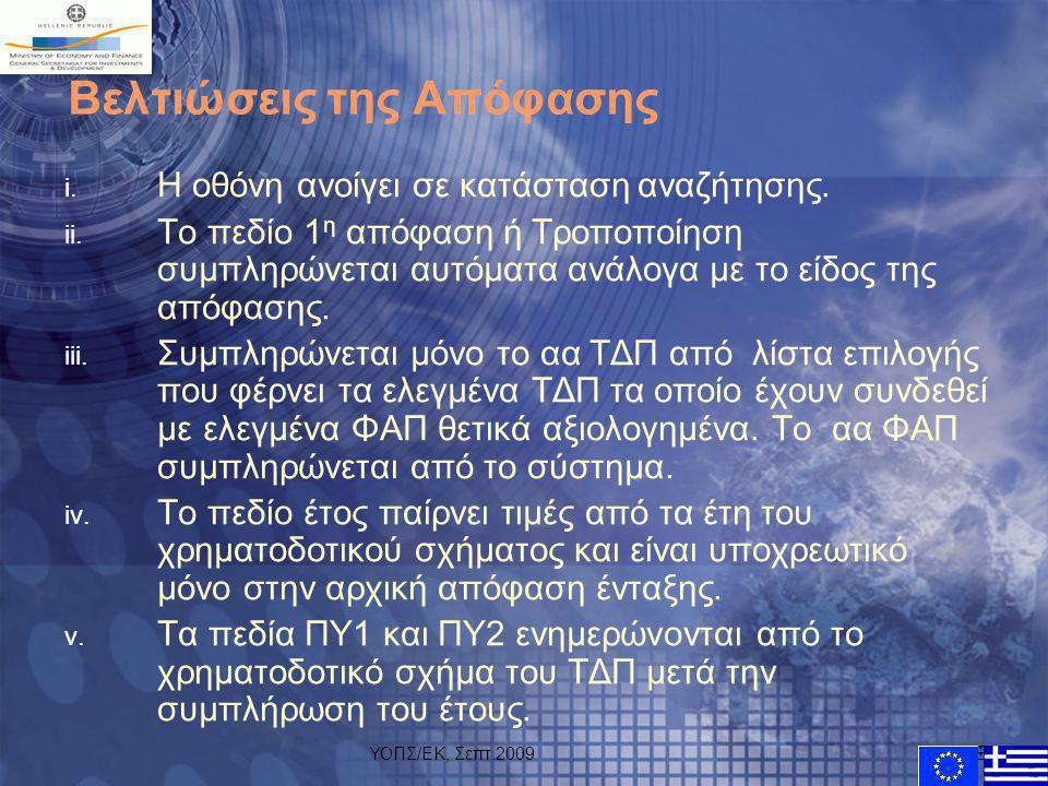 ΥΟΠΣ/ΕΚ, Σεπτ.20095 Βελτιώσεις της Απόφασης i. Η οθόνη ανοίγει σε κατάσταση αναζήτησης.