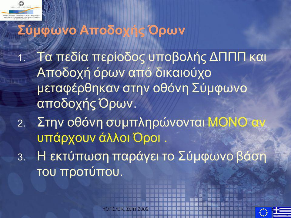 ΥΟΠΣ/ΕΚ, Σεπτ.20098 Σύμφωνο Αποδοχής Όρων