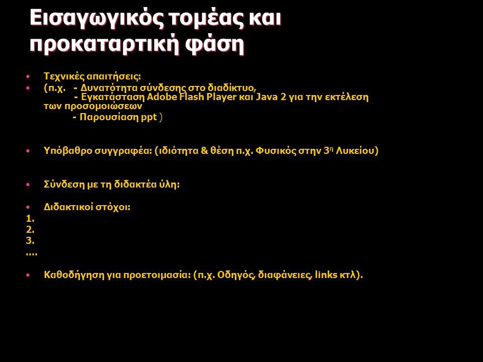 Εισαγωγικός τομέας και προκαταρτική φάση •Τεχνικές απαιτήσεις: •(π.χ.