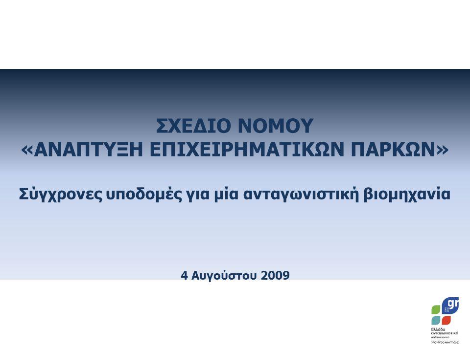 ΣΧΕΔΙΟ ΝΟΜΟΥ «ΑΝΑΠΤΥΞΗ ΕΠΙΧΕΙΡΗΜΑΤΙΚΩΝ ΠΑΡΚΩΝ» Σύγχρονες υποδομές για μία ανταγωνιστική βιομηχανία 4 Αυγούστου 2009