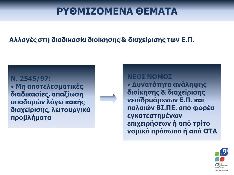 Αλλαγές στη διαδικασία διοίκησης & διαχείρισης των Ε.Π.