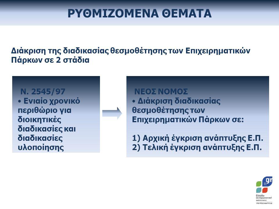 Διάκριση της διαδικασίας θεσμοθέτησης των Επιχειρηματικών Πάρκων σε 2 στάδια Ν.