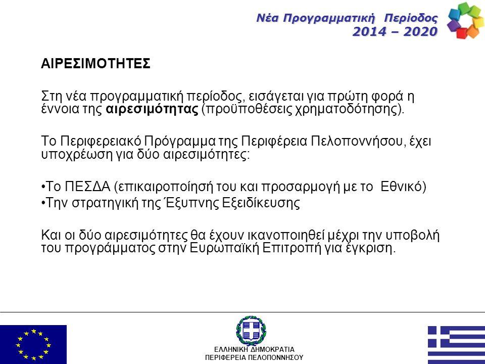 ΕΛΛΗΝΙΚΗ ΔΗΜΟΚΡΑΤΙΑ ΠΕΡΙΦΕΡΕΙΑ ΠΕΛΟΠΟΝΝΗΣΟΥ Νέα Προγραμματική Περίοδος 2014 – 2020 Συνολική χρηματοδότηση του προγράμματος για την Περιφέρεια Πελοποννήσου: Η πρόταση του Υπουργείου Ανάπτυξης, σύμφωνα με το νέο σχέδιο του ΕΣΠΑ 2014-2020 είναι περίπου 270 εκατ.