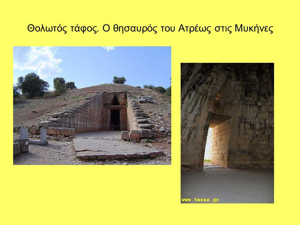 Θολωτός τάφος. Ο θησαυρός του Ατρέως στις Μυκήνες