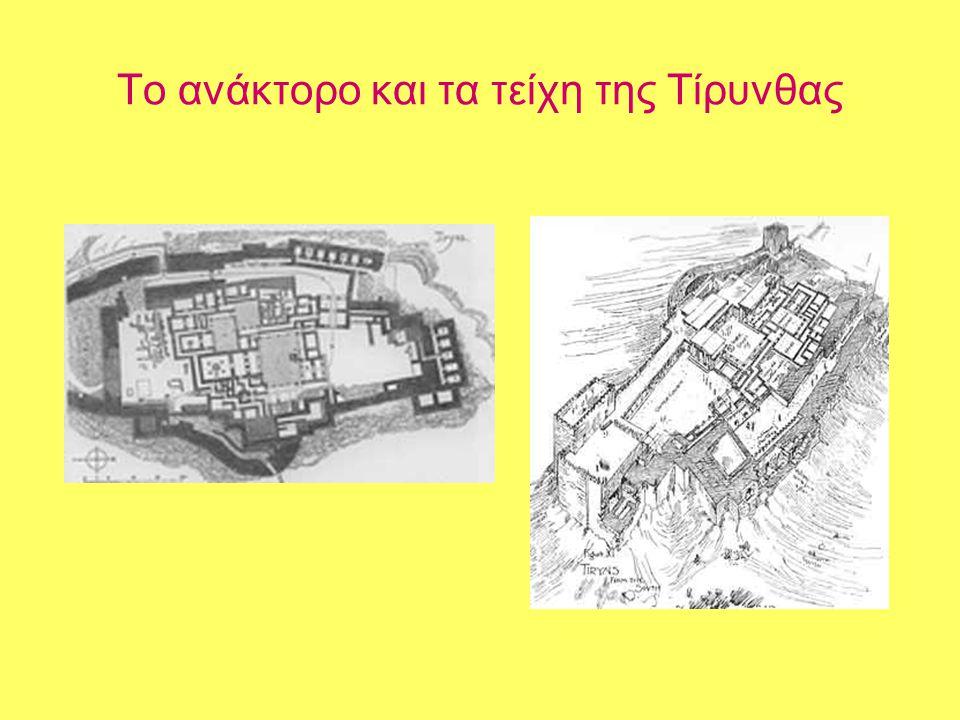 Το ανάκτορο και τα τείχη της Τίρυνθας