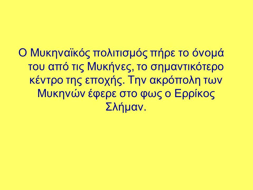 Ο Μυκηναϊκός πολιτισμός πήρε το όνομά του από τις Μυκήνες, το σημαντικότερο κέντρο της εποχής. Την ακρόπολη των Μυκηνών έφερε στο φως ο Ερρίκος Σλήμαν
