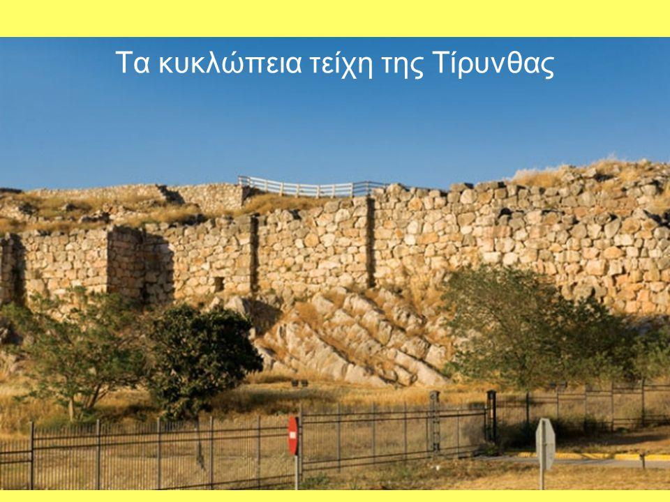 Τα κυκλώπεια τείχη της Τίρυνθας