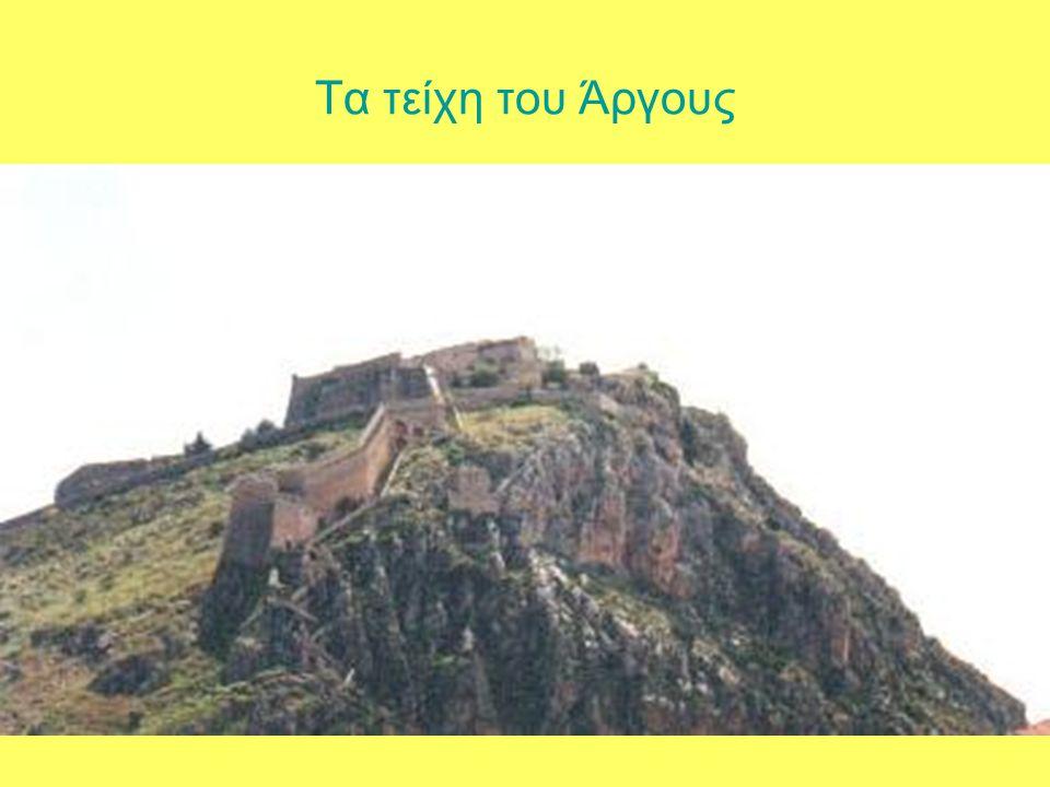 Τα τείχη του Άργους