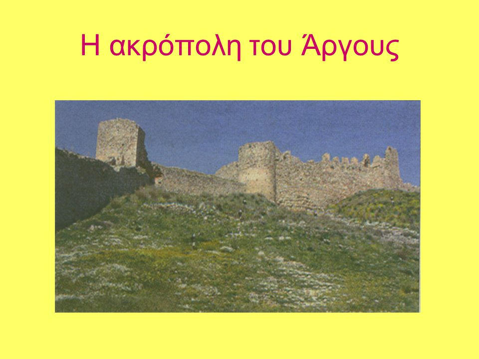 Η ακρόπολη του Άργους