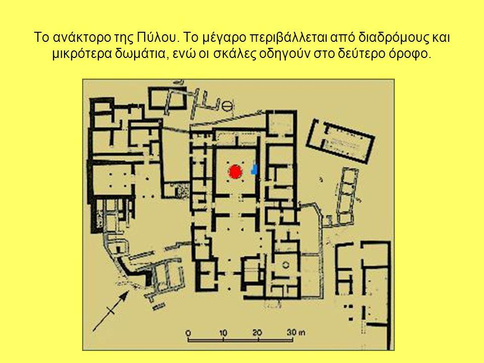 Το ανάκτορο της Πύλου. Το μέγαρο περιβάλλεται από διαδρόμους και μικρότερα δωμάτια, ενώ οι σκάλες οδηγούν στο δεύτερο όροφο.