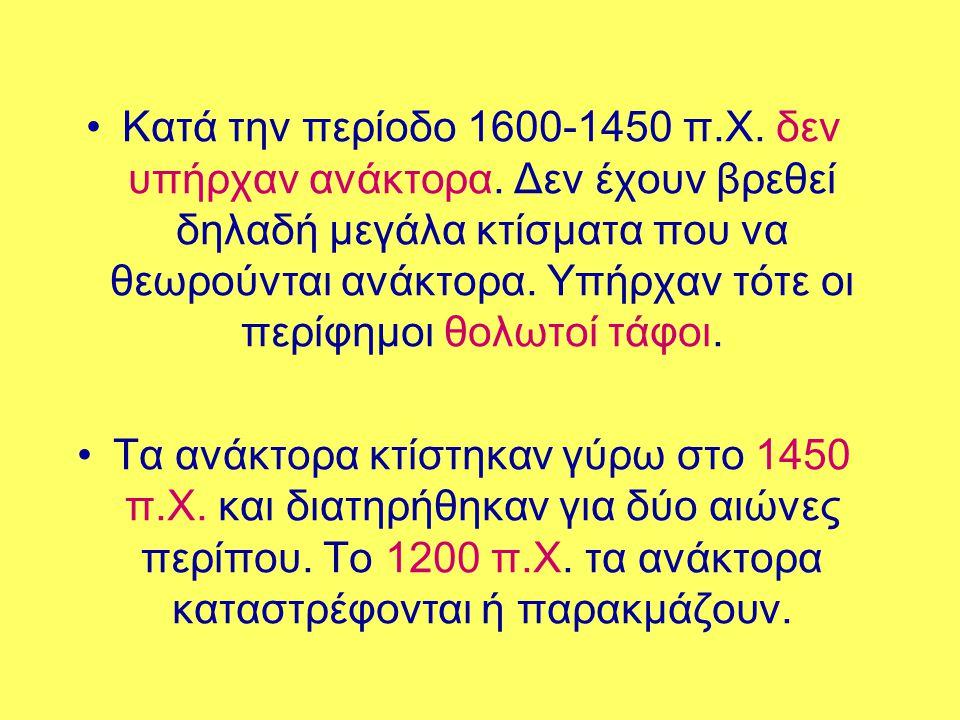 •Κατά την περίοδο 1600-1450 π.Χ. δεν υπήρχαν ανάκτορα. Δεν έχουν βρεθεί δηλαδή μεγάλα κτίσματα που να θεωρούνται ανάκτορα. Υπήρχαν τότε οι περίφημοι θ
