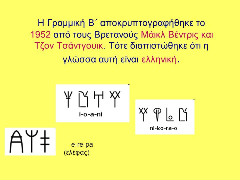 Η Γραμμική Β΄ αποκρυπτογραφήθηκε το 1952 από τους Βρετανούς Μάικλ Βέντρις και Τζον Τσάντγουικ. Τότε διαπιστώθηκε ότι η γλώσσα αυτή είναι ελληνική. e-r
