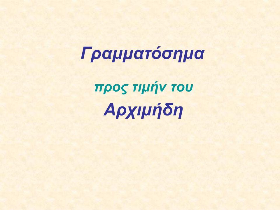 Γραμματόσημα προς τιμήν του Αρχιμήδη