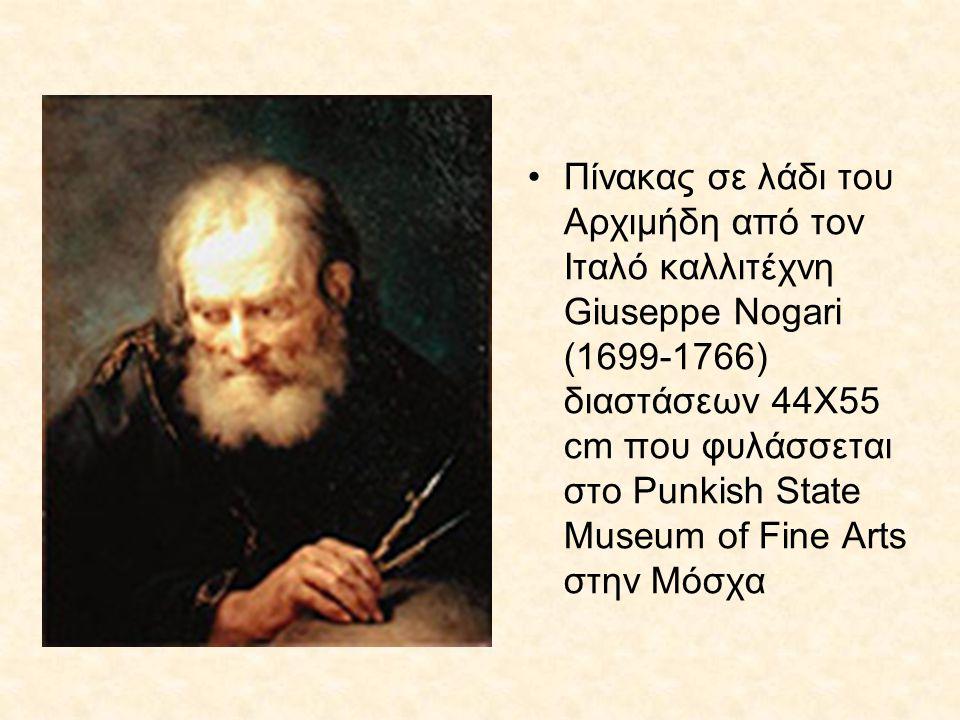 •Πίνακας σε λάδι του Αρχιμήδη από τον Ιταλό καλλιτέχνη Giuseppe Nogari (1699-1766) διαστάσεων 44X55 cm που φυλάσσεται στο Punkish State Museum of Fine