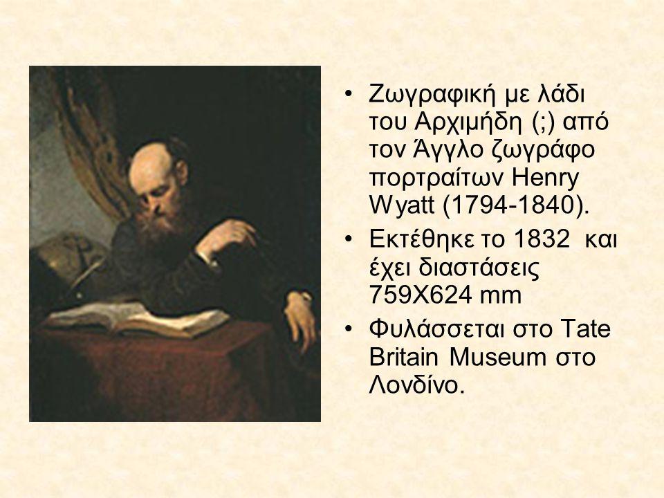 •Ζωγραφική με λάδι του Αρχιμήδη (;) από τον Άγγλο ζωγράφο πορτραίτων Henry Wyatt (1794-1840). •Εκτέθηκε το 1832 και έχει διαστάσεις 759Χ624 mm •Φυλάσσ