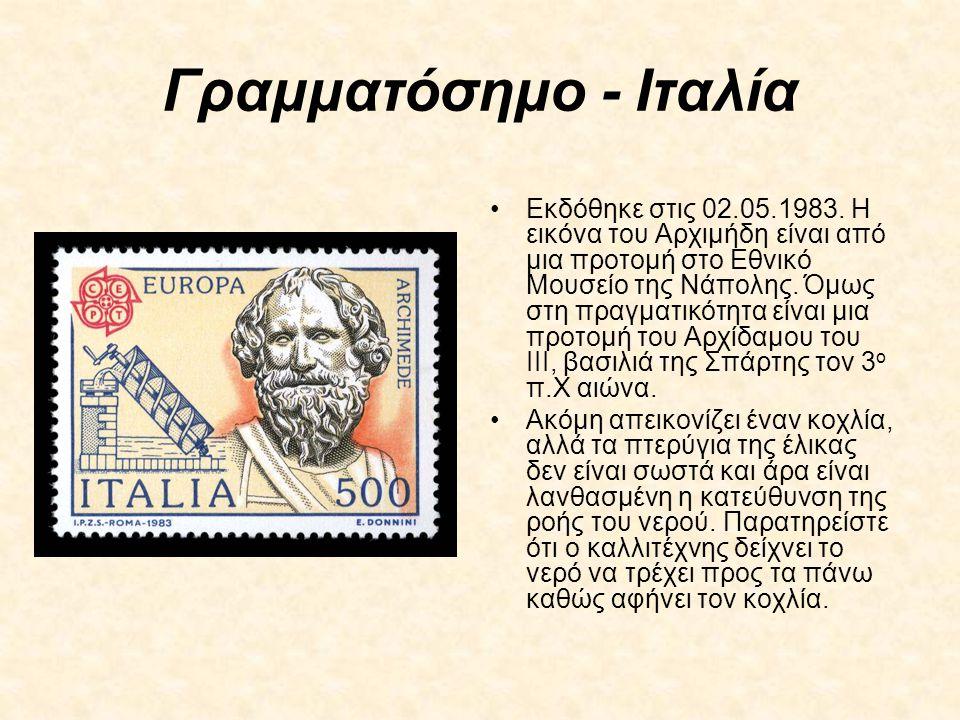 Γραμματόσημο - Ιταλία •Εκδόθηκε στις 02.05.1983. Η εικόνα του Αρχιμήδη είναι από μια προτομή στο Εθνικό Μουσείο της Νάπολης. Όμως στη πραγματικότητα ε