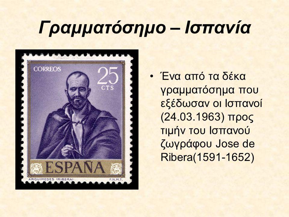 Γραμματόσημο – Γουινέα Μπισάου •Εκδόθηκε το 2008.