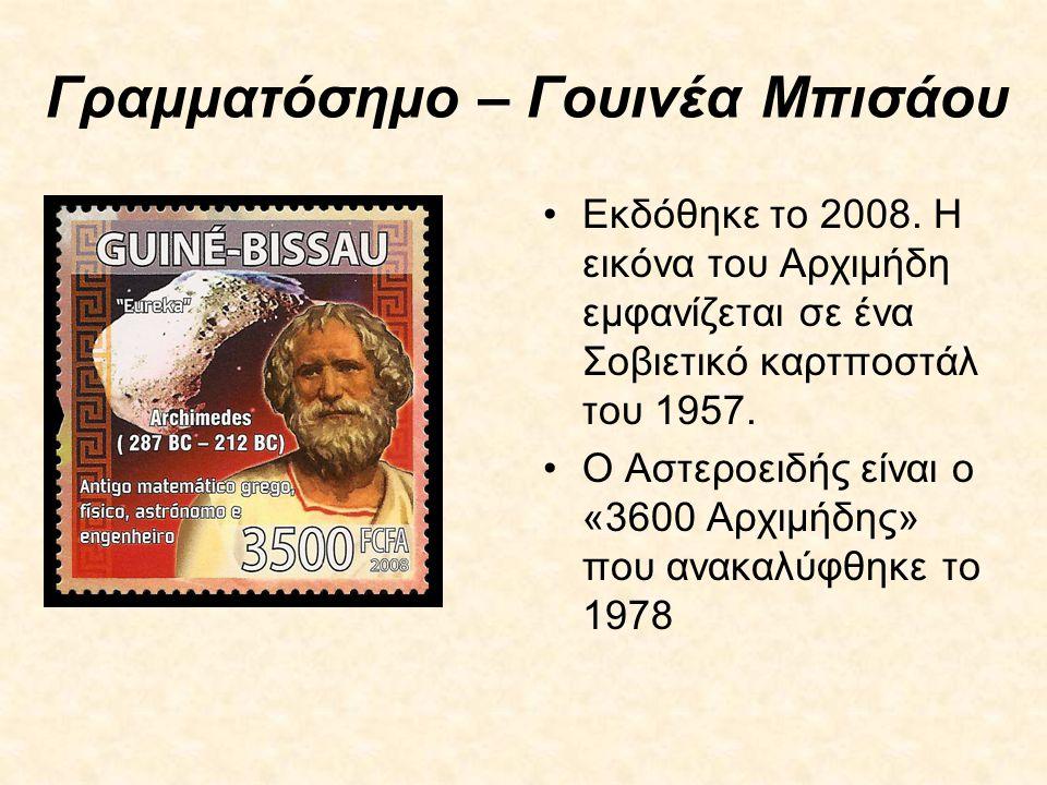 Γραμματόσημο – Γουινέα Μπισάου •Εκδόθηκε το 2008. Η εικόνα του Αρχιμήδη εμφανίζεται σε ένα Σοβιετικό καρτποστάλ του 1957. •Ο Αστεροειδής είναι ο «3600