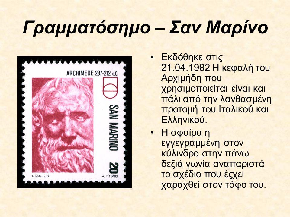 Γραμματόσημο – Σαν Μαρίνο •Εκδόθηκε στις 21.04.1982 Η κεφαλή του Αρχιμήδη που χρησιμοποιείται είναι και πάλι από την λανθασμένη προτομή του Ιταλικού κ