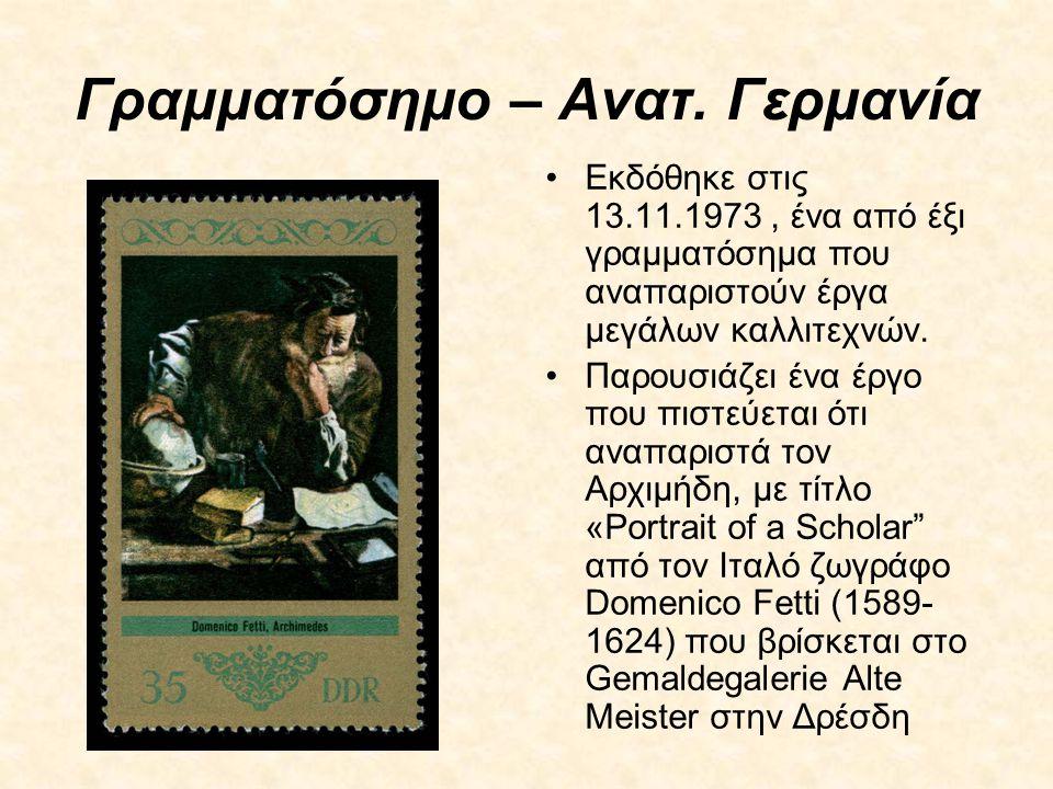 •Εκδόθηκε στις 15.05.1971, ένα από δέκα γραμματόσημα για τον εορτασμό των «Las 10 formulas,matematicas que cambiaron la faz de la tierra •Τιμά τον νόμο των μοχλών του Αρχιμήδη (F 1X1 =F 2X2 )απεικονίζοντάς τον με μια ζυγαριά Γραμματόσημο - Νικαράγουα